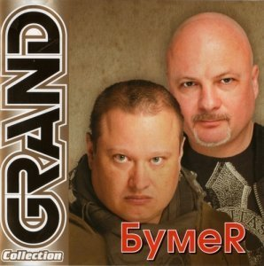 БумеR - Grand Collection (2011)