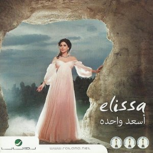 Elissa - As3ad Wa7da (2012)