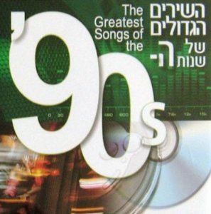 VA - The Greatest Songs Of The '90s [Box Set] (2009)