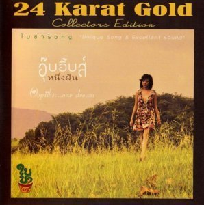 Oopiibs - One Dream (24K Gold Collectors Edition) (2012)