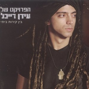 The Idan Raichel Project - Bein Kirot Beiti (Within My Walls) (2008)