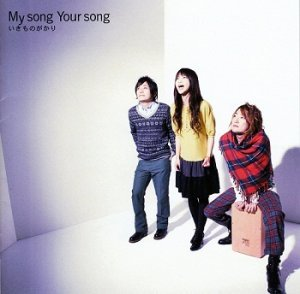 Ikimono-gakari - My Song Your Song (2008)