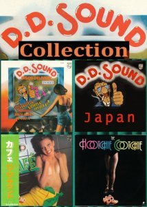 D.D. Sound - Collection: 3LP [Japan] (1978-1979)