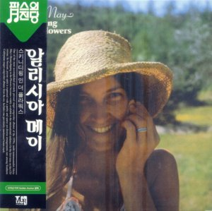 Alicia May - Skinnydipping In The Flowers (1976) [Korean Remastered] (2008)