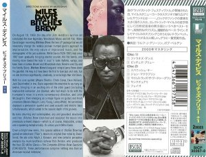 Miles Davis - Bitches Brew (1970) [2CD, Japanese Blue-Spec CD2, Remastered 2013]