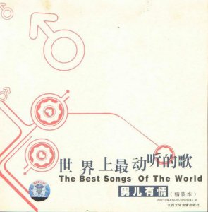 VA - The Best Songs Of The World [2CD Box Set] (2002)