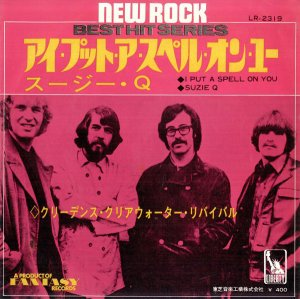 Creedence Clearwater Revival - I Put A Spell On You / Suzie Q (1968) Vinyl, 7""