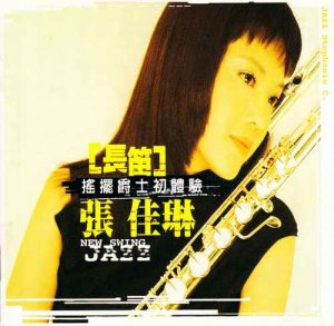 Jhang Jia Lin - New Swing Jazz (1999)