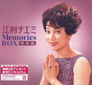 Chiemi Eri - Memories Box: Japanese Music (2012)