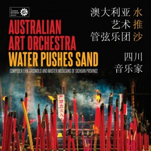 The Australian Art Orchestra - Water Pushes Sand (2017) [Hi-Res]