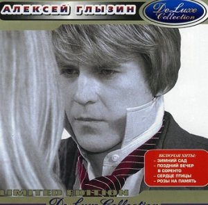 Алексей Глызин - De Luxe Collection (2008)