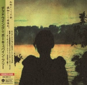 Porcupine Tree - Deadwing (Japan Edition) (2005)