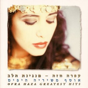 Ofra Haza - Greatest Hits [3CD] (2000)