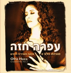 Ofra Haza - Greatest Hits Vol. 2 [3CD] (2004)