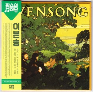 Evensong - Evensong (1973) [Deluxe Edition,Remastered, 2010]
