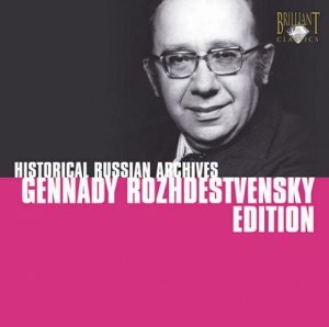 Gennady Rozhdestvensky Edition: Historical Russian Archives (10CDs, 2007)