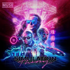 Muse - Simulation Theory (Deluxe Edition) (2018) [HDtracks]